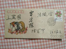 王定国,雷洁琼等五位女士签名国际妇女节纪念封(绫面)