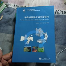 全球变化与地球系统科学系列:磷危机概观与磷回收技术
