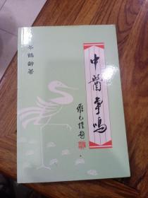 《 中医争鸣》岑鹤龄