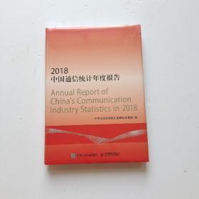 2018中国通信统计年度报告