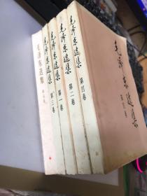 毛泽东选集(1-5卷)品如图