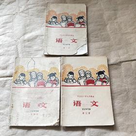 河北省小学试用课本 语文 (第三 四 五册)合售