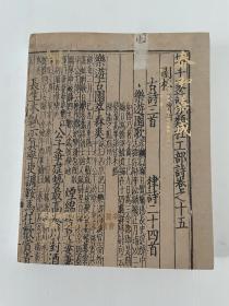 【图录】泰和嘉成 书画古籍常规拍卖会