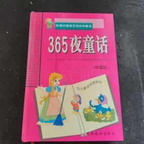 365夜童话(珍藏版)