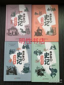 青少年读史记:帝王崛起+诸侯争霸+名将传奇+贤相风范(全4册合售 精装本)