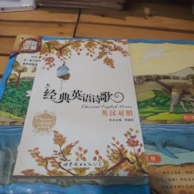 经典英语系列丛书:经典英语诗歌(英汉对照)