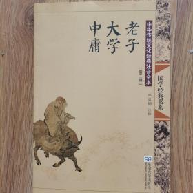 中华传统文化经典注音全本(第2辑):老子大学中庸