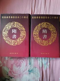 隋书全集二卷(乾隆御览摛藻堂本二十四史第23、24,二本合售70元,精装。)