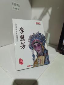 当代京剧名家演唱系列:李慧芳(2CD)全新未拆封。请注意!!DVD CD 光盘类商品因其可复制,所以请谨慎购买,售后不退换。