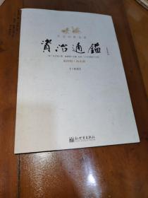 文白对照全译,资治通鉴,第四辑,南北朝(o拾壹 )