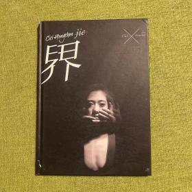Coco Hongchen jie洪辰 界 唱片附盘1张 签名版