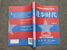 进步时代(对中国梦最有借鉴的美国历史)【品好如图】