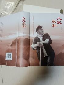 人民永和——真实再现辉县人民干的好的壮丽画卷
