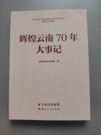 辉煌云南70年大事记