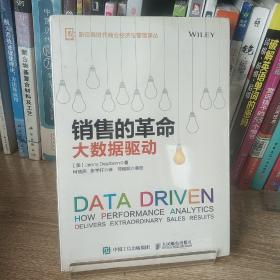 销售的革命:大数据驱动