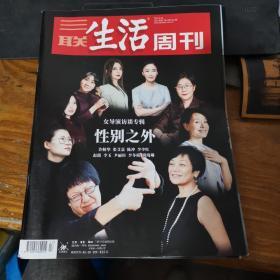 三联生活周刊  2021年第17期