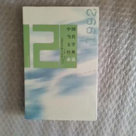 中国当代文学经典必读:1992中篇小说卷