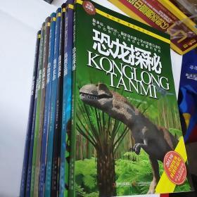 我的第一套百科全书:(九本合售)
