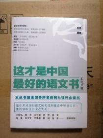 这才是中国最好的语文书:小说分册 一一全新末拆封