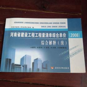 河南省建设工程工程量清单综合单价 : 2008. 综合解释(续)