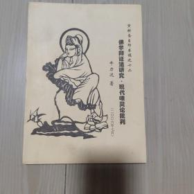 寅耕斋自印书稿之十二——佛学辩证法研究・现代唯灵论批判