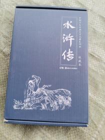 中国四大古典文学名著连环画:水浒传(十二本全)收藏本