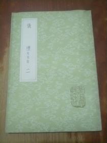 丛书集成初编:仪礼附校录(2)