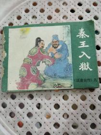 连环画《说唐前传》九:秦王入狱(品见图)