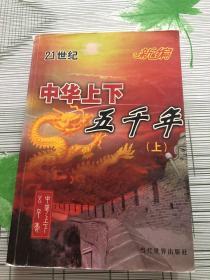 中华上下五千年 上