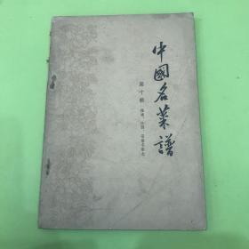 中国名菜谱 第十辑