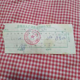 1980年邯郸市土产杂品公司销售发票
