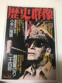历史群像(1994年4月号No12日本原版书)