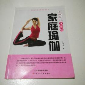 家庭瑜伽 : 在家轻松练瑜伽