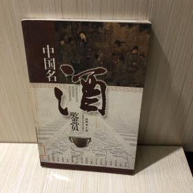 中国名酒鉴赏