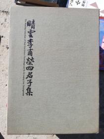 睛雲李甫荣四君子集(精装本,有外盒)