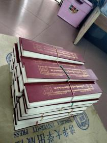 噶当文集;珍藏版(90-120卷)缺94.115【精装共28册合售】藏文版