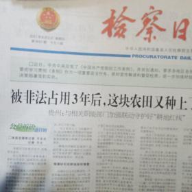 检察日报更新到2021年6月3日前几个月有货