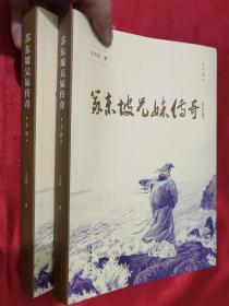 苏东坡兄妹传奇(上下)【16开】王庆新签名赠本