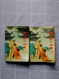 唐明皇与杨贵妃 上下册(馆藏书)