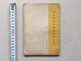 """印量稀少的版本!1949年""""华北大学""""的教材《社会发展史讲授提纲》完整品好"""