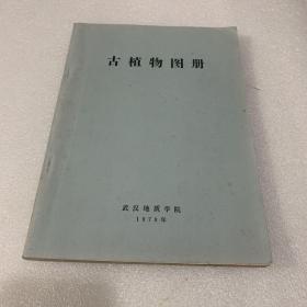 古植物图册