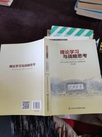 理论学习与战略思考:中共中央党校分校学员论文调研报告选(第46辑)