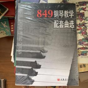 849鋼琴教學配套曲選