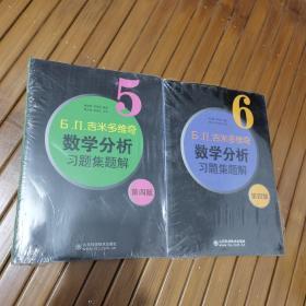 б.п.吉米多维奇数学分析习题集题解(5)(6)(第4版)【2册合售,未拆封】