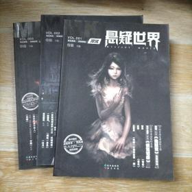 漫客·悬疑世界(VOL.9-11)2011  3本合售