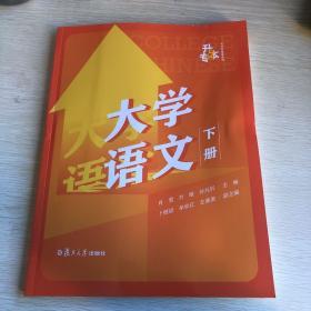 大学语文 下册(专升本)