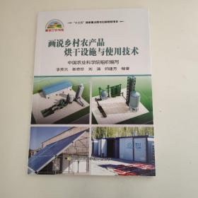 画说乡村农产品烘干设施与使用技术