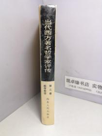 当代西方著名哲学家评传 第三卷 科学哲学【金吾伦藏书】
