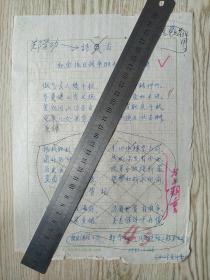 郑学功诗稿一页。