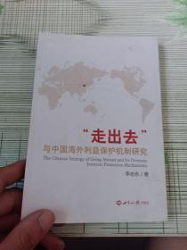 走出去与中国海外利益保护机制研究(作者签赠本)